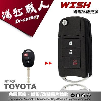 【汽車鑰匙職人】TOYOTA 2015 WISH  豐田 汽車 原廠直版 遙控 晶片鑰匙 改裝折疊鑰匙 經典黑鑰匙外殼