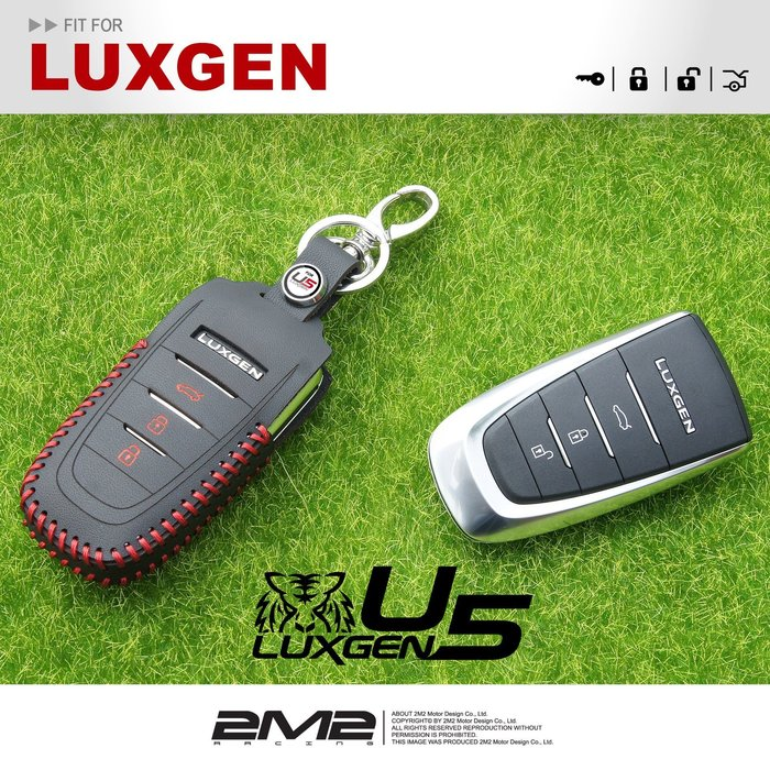 【2M2鑰匙皮套】2017 SUV U5 納智捷 裕隆汽車 跨界休旅車 智慧鑰匙皮套 感應鑰匙包 鑰匙包
