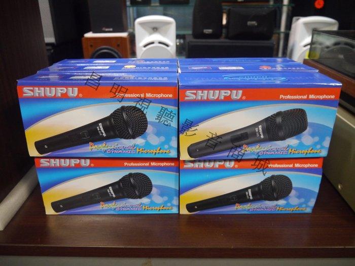 【昌明視聽】有線麥克風 SHUPU SM-303  音質渾厚 感度佳 超值型 適用:演講 會議 上課 歌唱 誦經