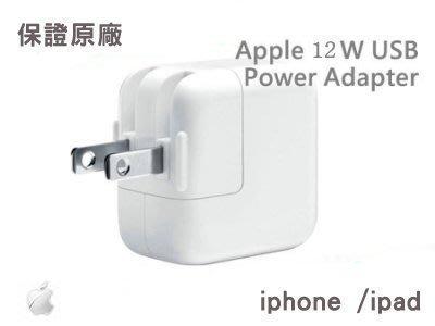 原厂 Apple 12W 充电器 旅充头 iPad Air 2 mini 3 iPhone 6 Plus