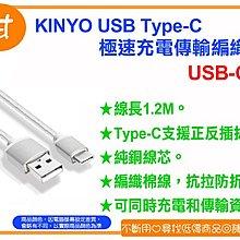 阿甘柑仔店 店面~  ~ KINYO USB Type~C 極速充電傳輸編織線 USB~C