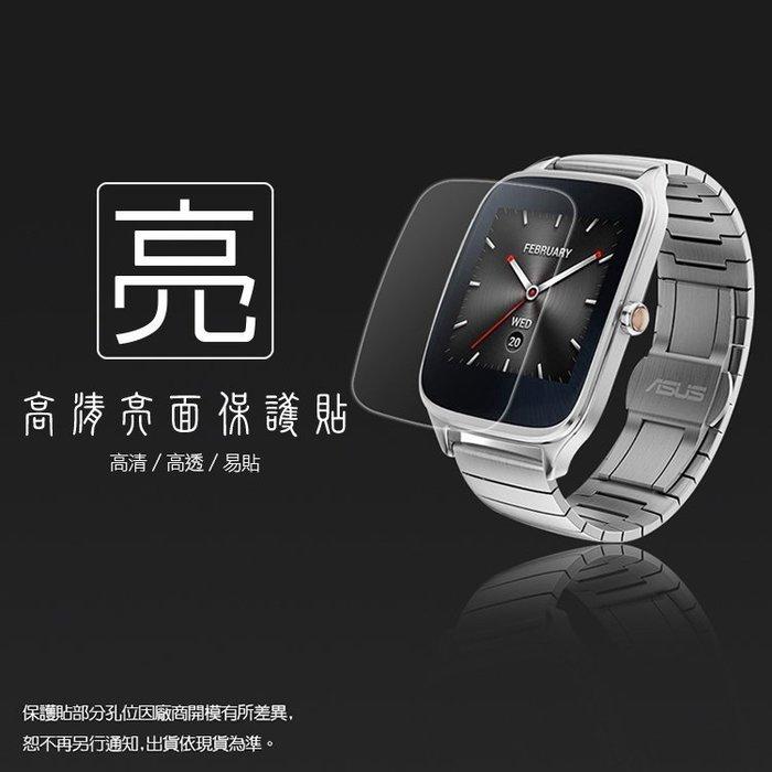 亮面螢幕保護貼 ASUS 華碩 ZenWatch 2 WI501Q 男用款 智慧手錶 曲面膜 保護貼【一組二入】保護膜