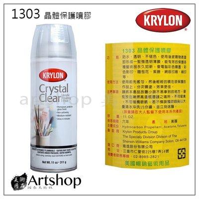 【Artshop美術用品】美國 KRYLON 開朗 1303 透明晶體保護噴膠