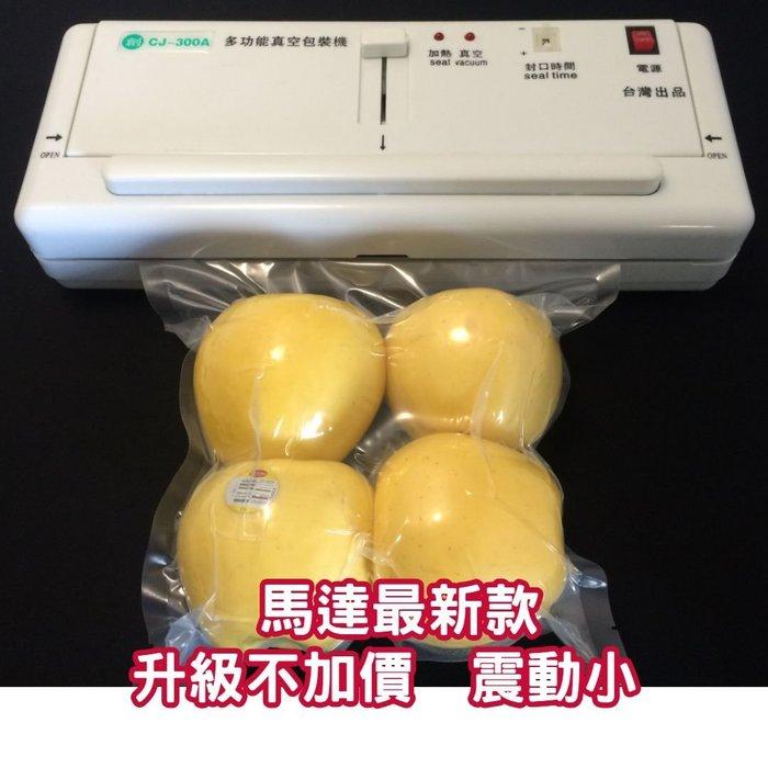 ㊣創傑CJ-300A真空機*馬達最新款*促銷破盤價*連續封口機印字機分裝機計量機液體充填機旋蓋機封盒機真空袋鎖蓋機網紋機