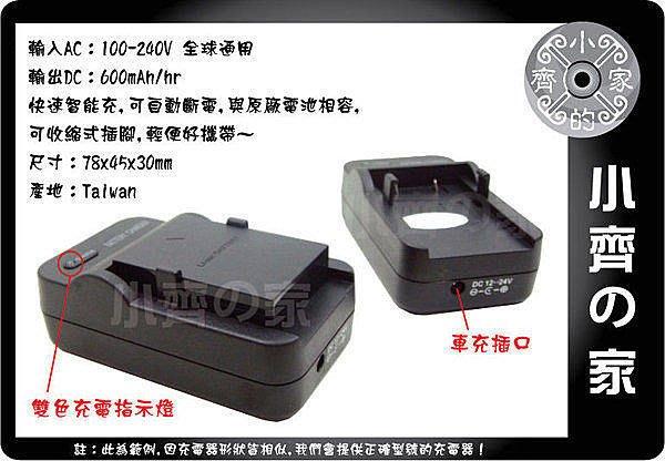 小齊的家 Panasonic ZS30 FT5 TS5 TZ40 TZ41 FS5 ZS3