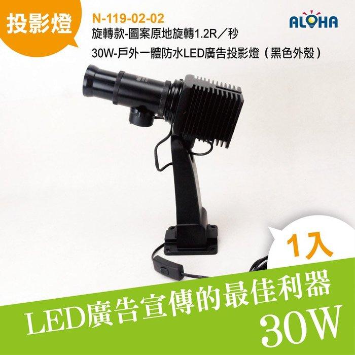 客製LOGO投影燈【N-119-02-02】旋轉款-圖案原地旋轉1.2R/秒-30W-戶外一體防水LED廣告投影燈(黑色