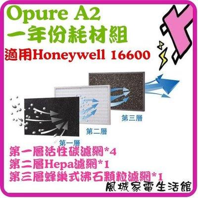 【風城家電生活館】Opure臻淨 A2.A3.A4 醫療級 空氣清淨機(三層濾網組)適用Honeywell 16600