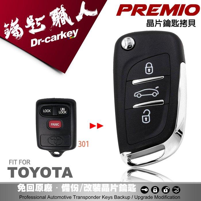 【汽車鑰匙職人】TOYOTA PREMIO 301/302系統  升級DS款摺疊鑰匙整合遙控器