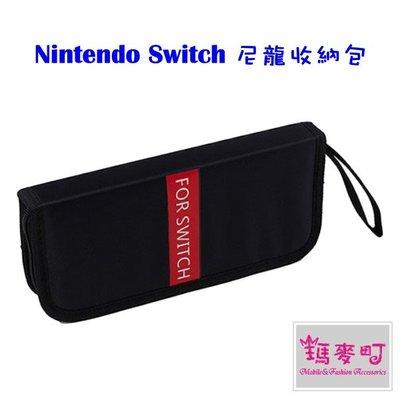 ☆瑪麥町☆ Nintendo Switch 尼龍收納包 內網袋包覆設計 可放置遊戲卡夾