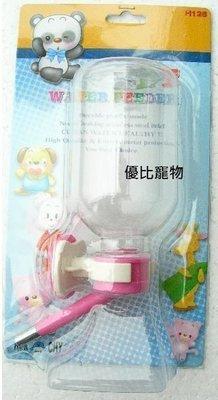 【優比寵物】禾其 (H128) 小型寵物專用加長型飲水器(飲水頭直徑約1公分) 可換保特瓶 (優惠價)台灣製造