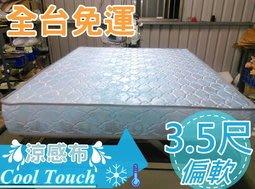 【DH】編號DH82名稱☆台灣出品☆涼感布3.5尺獨立筒單人床墊.睡感軟.備有5尺.6尺可選.新品特價.主要地區免運費