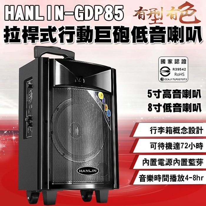 HANLIN GDP85 拉桿式行動巨砲低音藍芽5吋高音+8吋低音雙喇叭 戶外大聲公 直播大音量 舞蹈教室 K歌卡拉OK