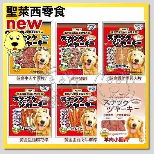 【幸福培菓寵物】SEEDS台灣惜時 聖萊西 牛│雞│羊肉多種口味零食 特價157元