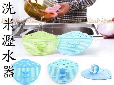 洗米瀝水器 多功能廚房小物 過濾器 清洗豆類 蔬果  寶衣舖【HF069】