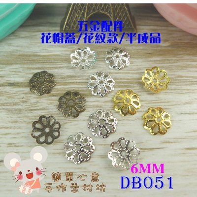 DB051【每組20個20元】6MM優質花紋款小花帽蓋托(四色)☆DIY材料五金手作配飾串珠【簡單心意素材坊】