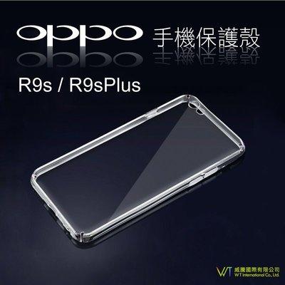 【WT 威騰國際】OPPO R9s / R9s Plus 手機保護殼 硬質保護殼 PC硬殼 透明隱形外殼
