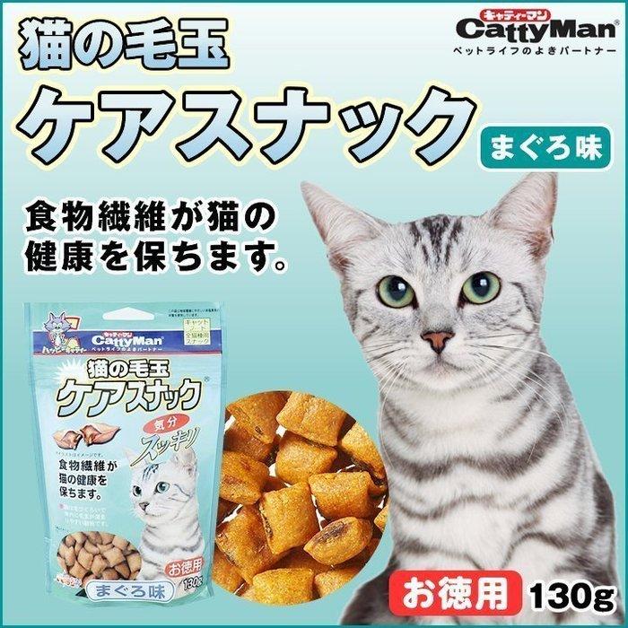 【今日我最低】=白喵小舖=Cattyman 貓用鮪魚潔牙化毛餅乾 130g