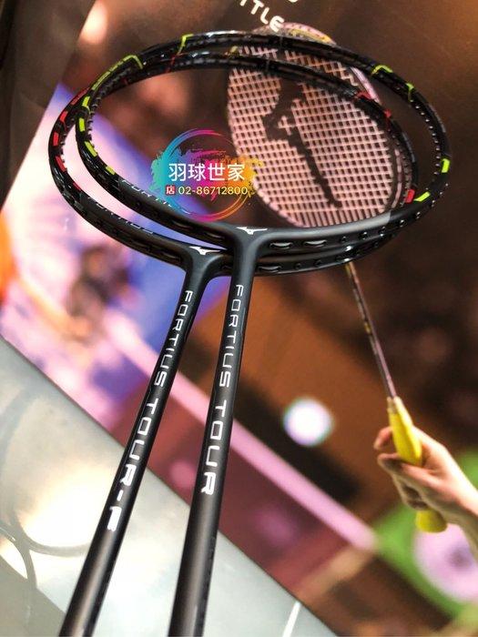 ◇ 羽球世家◇【拍】美津濃 Mizuno Fortius Tour-F 羽球拍 攻擊拍 薄框/厚框 3U/4U 早川賢一
