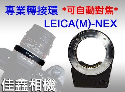 @佳鑫相機@(全新)Techart天工LM-EA7自動對焦轉接環+快拆底板(A7R3用)Leica M鏡頭接Sony機身