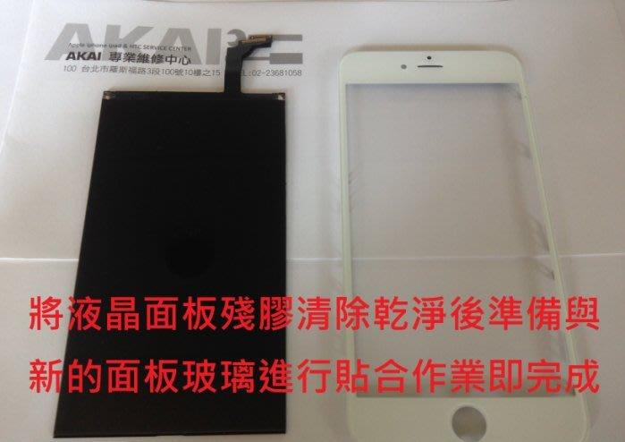 【Akai iphone 手機維修】iphone6s plus液晶螢幕5.5吋 手機液晶破裂更換iphone6s螢幕維修