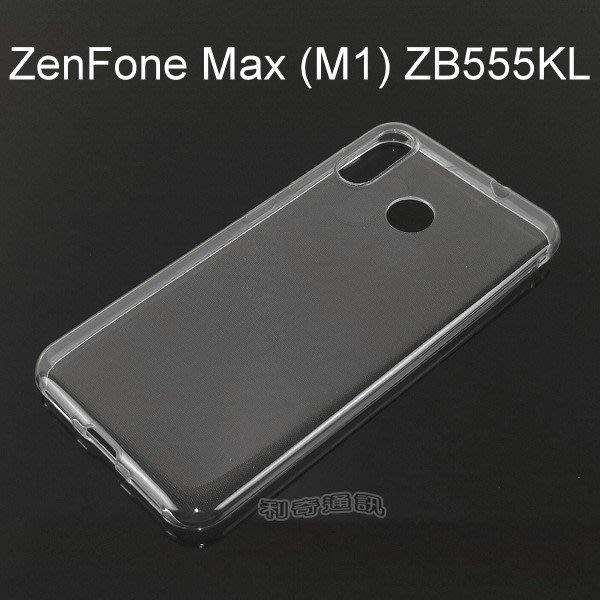 超薄透明軟殼 [透明] ASUS ZenFone Max (M1) ZB555KL (5.5吋)