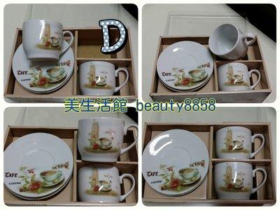 美生活館--全新日式雜貨風鄉村風花卉咖啡杯 單耳杯子組 沖泡式茶杯飲燕麥片杯馬克杯花茶杯二杯二盤一套組-D 款-贈禮收藏