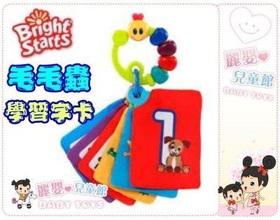 丽婴儿童玩具馆~美国kids II-Bright Starts专柜-可爱毛毛虫形状数字学习小卡(公司货)