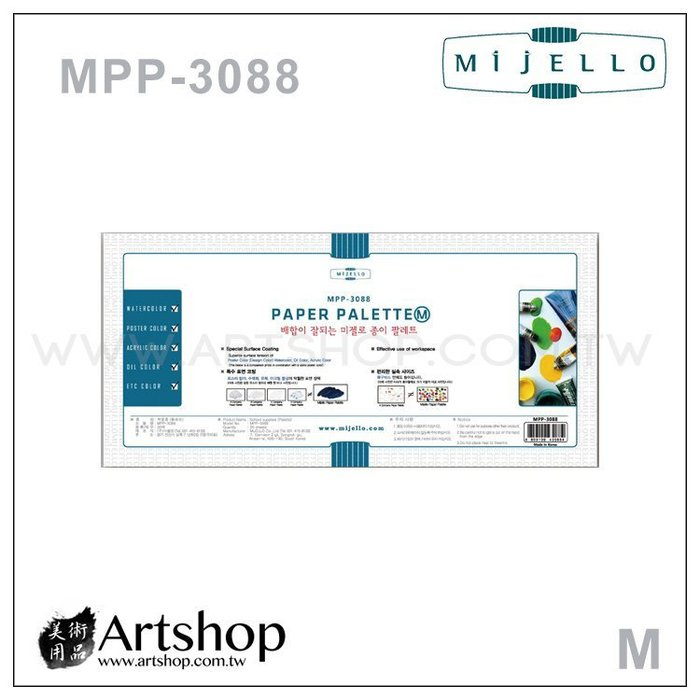 【Artshop美術用品】韓國 MIJELLO 美捷樂 MPP-3088 專家用紙調色盤 (M) 20張入