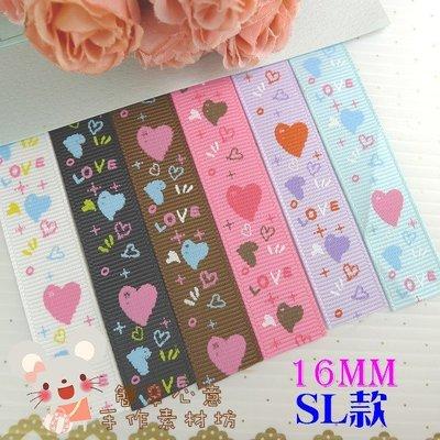 SL款【每碼13元】寬1.6公分特殊色塗鴉LOVE愛心羅紋織布緞帶(六色)☆DIY材料烘焙包裝美緞髮飾【簡單心意素材坊】