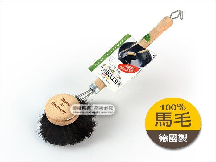 德國製 MARNA【純馬毛】木柄刷 日本熱銷~可當洗鍋刷.洗碗刷