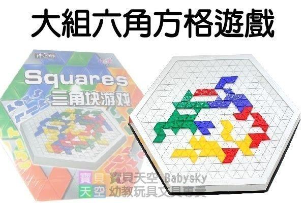 ◎寶貝天空◎【大組六角方格遊戲】Blokus,方塊競技場,德國圍棋。百貨公司專櫃品。