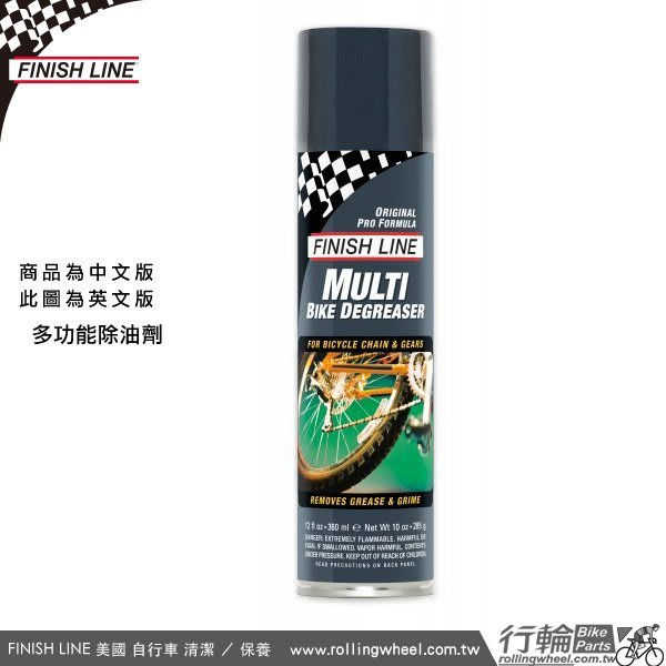 【行輪】多功能除油劑 FINISH LINE Multi Bike Degreaser 285g/360ml噴頭