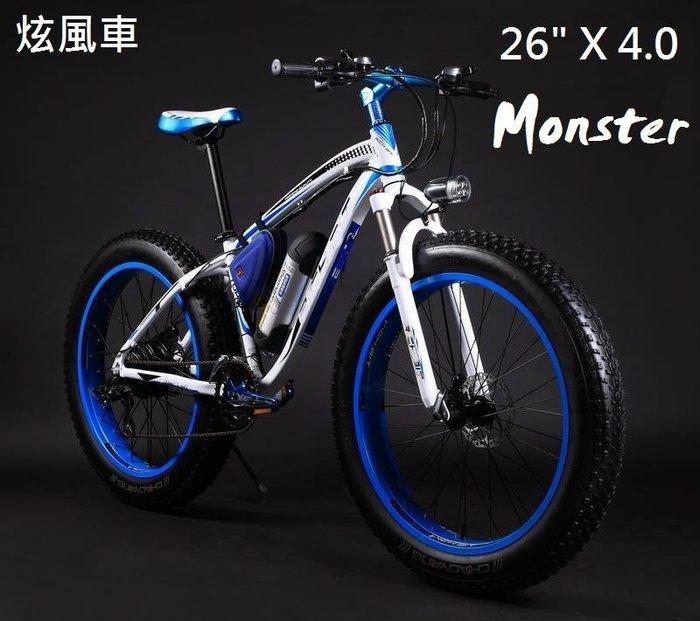 MONSTER 超霸氣 26吋 4.0 寬胎版 超強沙灘、雪地、登山 全功能電力輔助電動腳踏車(6期刷卡)
