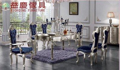 【大熊傢俱】CCZ023 新古典 餐桌 餐桌椅組 奢華餐桌  歐式餐桌 另售餐椅