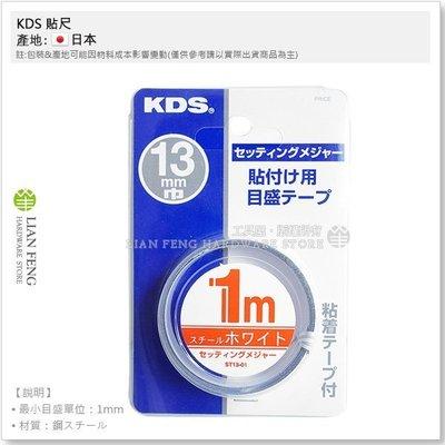 【工具屋】KDS 1M 正向 貼尺 1...