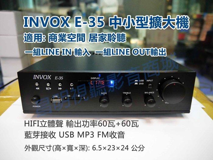 【昌明視聽】INVOX E-35 HIFI立體聲擴大機 超值型多功能 SD 藍芽 USB MP3 FM