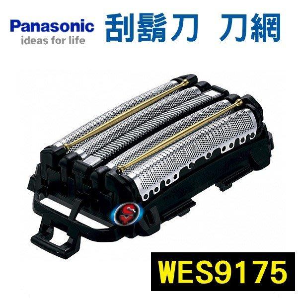 2組【Panasonic 密著5枚刃電鬍刀-專用刀網+刀頭】  WES9175/WES9170