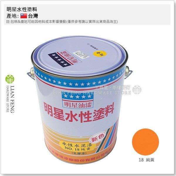 【工具屋】明星水性塗料 #18 純黃 加侖裝 水性水泥漆 乳膠漆 室內 牆壁 內牆 塗刷 天花板 隔間 彩繪 台灣製
