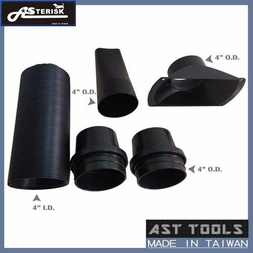 """[AST Tools] [集塵 - 各式配件] AS-3D006-400 4""""伸縮定向集塵管組 (高品質台灣製)"""