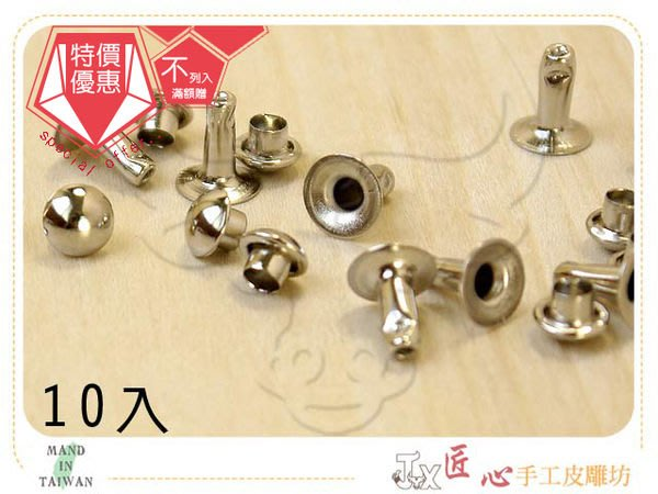 ☆匠心手工皮雕坊☆ 圓釦 6×8mm(銀)(A5071-1)10入 /鉚釘 DIY 拼布 皮革 五金材料