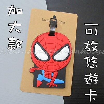 蜘蛛人 行李吊牌 掛牌 吊飾 卡套  ...
