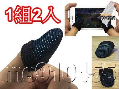 手遊指套 手機螢幕指套 蘋果 安卓 手機手遊指套 防汗指套 傳說對決 王者榮耀 遊戲指套 手遊神器 CF手指套 有現貨