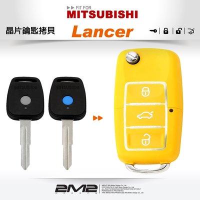 【2M2】Mitsubishi Globe Lancer 三菱汽車鑰匙 備份鑰匙 拷貝鑰匙 新增鑰匙 遺失免煩惱