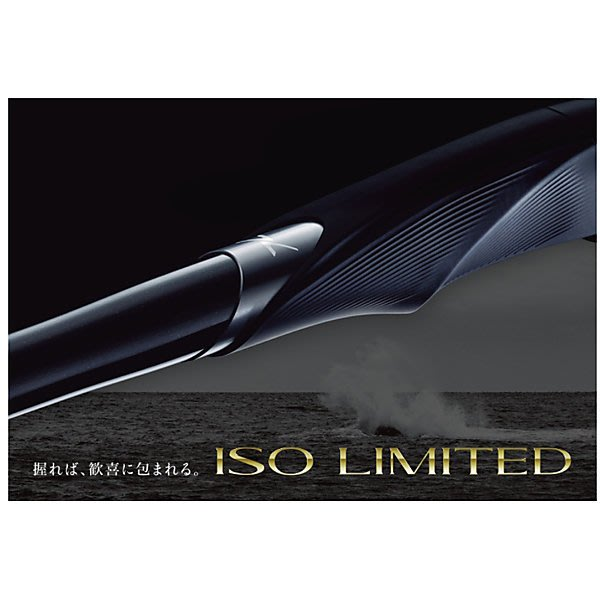 台中二手家具賣場 宏品全新中古傢俱家電 全新SHIMANO 18 ISO LIMITED 1.2-50 磯釣竿 海釣竿