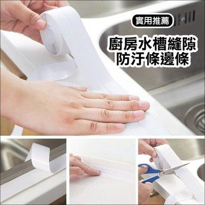 ☜shop go☞【L12】廚房水槽縫隙防汙條邊條 防塵 防油 居家 水槽 防霉 防水 密封 膠條 黏貼
