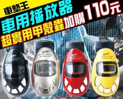 【車墊王】超便利 『甲殼蟲車載MP3播放器』車用MP3播放器/MP3音響/汽車MP3