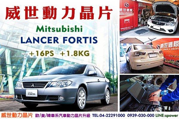 【威世汽車動力晶片】Mitsubishi 三菱LANCER FORTIS 有感升級