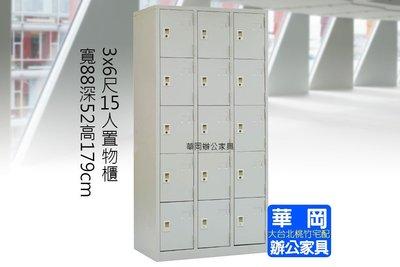 15人鋼製衣櫃/置物櫃/內物櫃/收納櫃