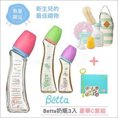 ✿蟲寶寶✿【日本Dr.Betta】日本同步!寶寶夢幻精品 防脹氣/不嗆奶 Jewel系列3入奶瓶 豪華C組 精品禮盒