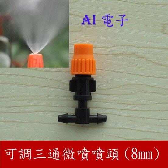 【AI電子】*三通微噴噴頭 霧化噴頭 8mm接頭可調 可關閉 灌溉家庭園藝